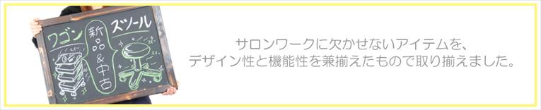 ワゴン・スツールバナー(新品・中古)
