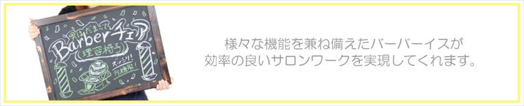 理容椅子・バーバー椅子(新品・中古)